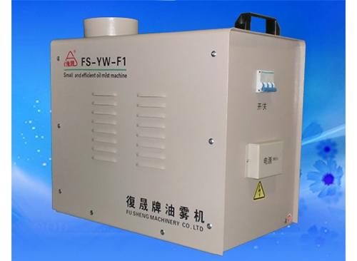 小型油雾收集器